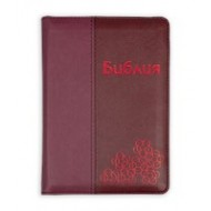 Библия с цип (бордо)