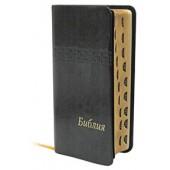 Библия - джобен формат, черна