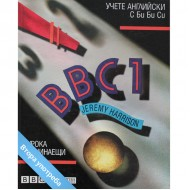 Учете английски с BBC. 20 урока за начинаещи