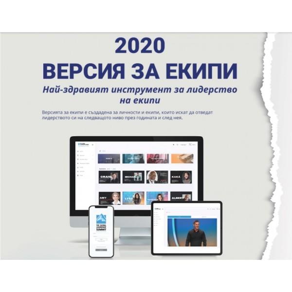 Комплект със сесиите ГКЛ2020 (код за едногодишен онлайн достъп)