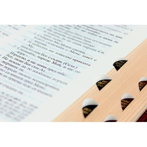 Библия (голям формат, бордо)