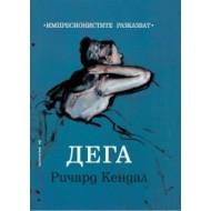 Импресионистите разказват - Дега