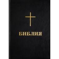 Библия, джобен формат