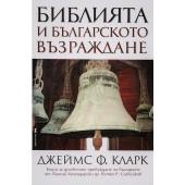 Библията и българското възраждане