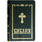 Библия (малък формат)