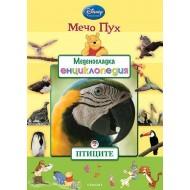 Книга 2: Птиците - Меденосладка енциклопедия