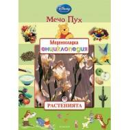 Книга 10: Растенията - Меденосладка енциклопедия