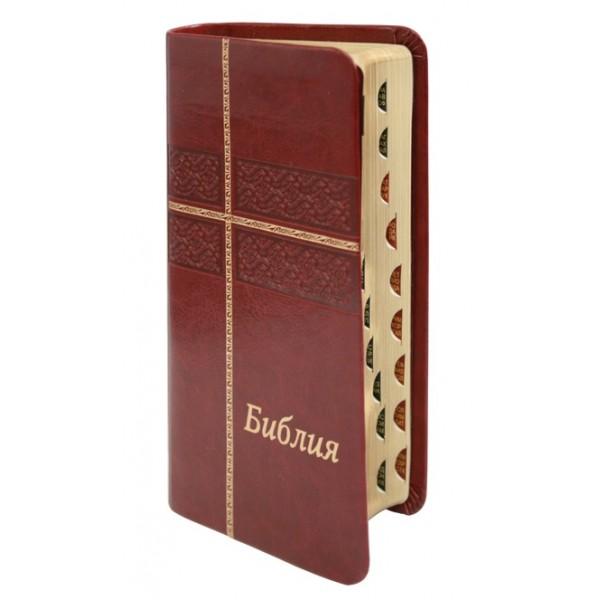 Библия (джобен формат, бордо)