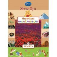 Книга 12: Земята - Меденосладка енциклопедия
